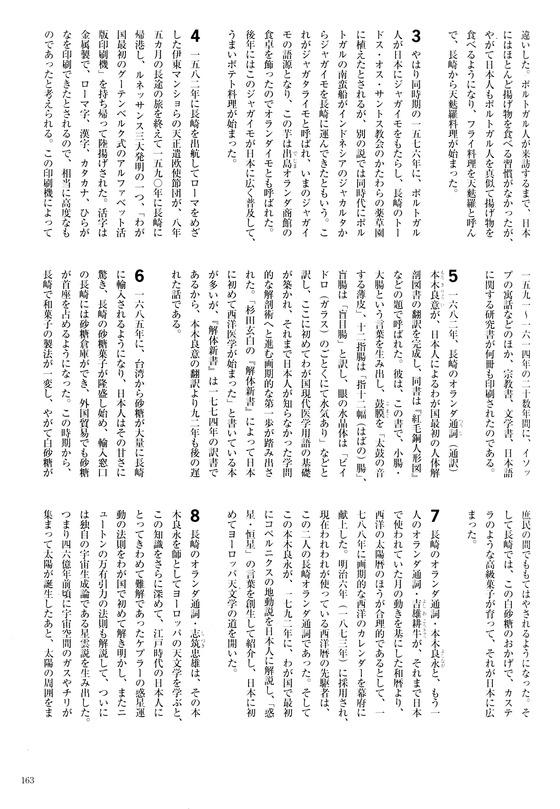 集英社刊・kotoba2015年冬号-2