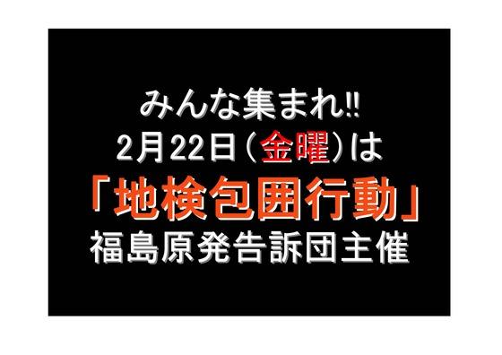 01月09日福島原発告訴団からのお知らせ_16