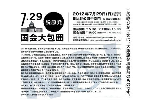 7月29日国会包囲巨大デモの呼びかけと決算報告_07