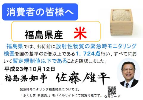 福島コメ安全宣言.png