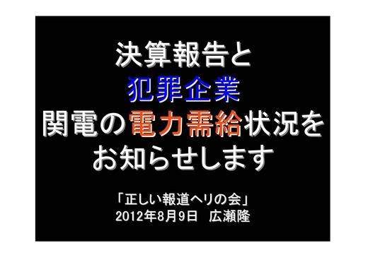 08月09日決算報告と関電需給状況_01