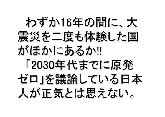 09月20日福島第一原発4号機対策_08