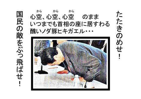 7月13日首相官邸前デモの報告_07
