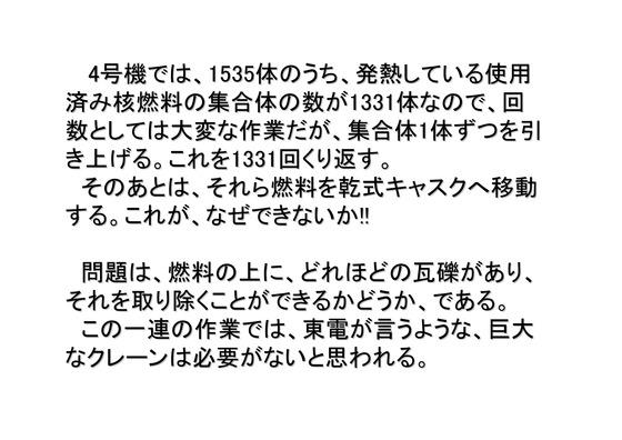 09月20日福島第一原発4号機対策_28