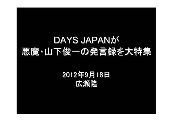 09月18日DAYS JAPANが山下俊一発言録を特集_01