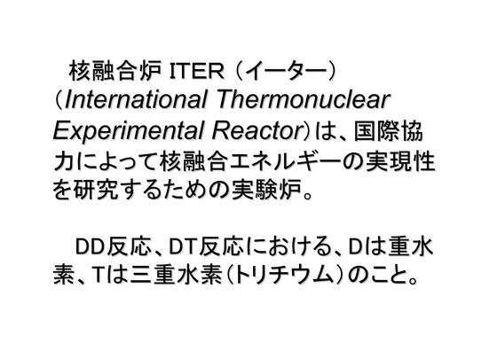 核兵器-4(核融合炉)_04