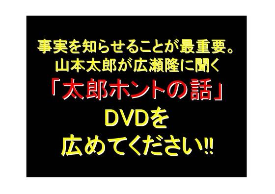 01月02日大集会の呼びかけ_18