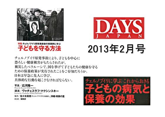 01月22日DAYS JAPANの衝撃報告_02