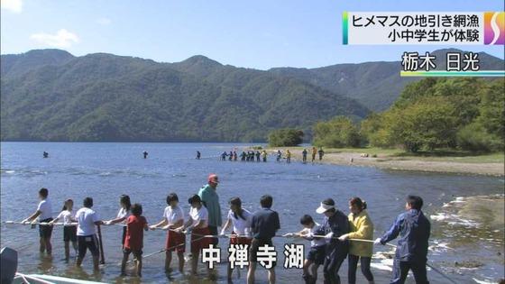 中禅寺湖で地引き網漁を体験