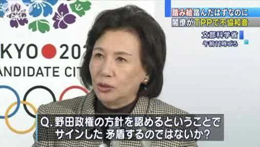 TPP反対の眞紀子大臣が党方針賛成の誓約書サイン2