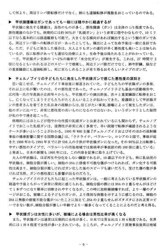 甲状腺検査2014年12月22日号№132美浜の会ニュース-2
