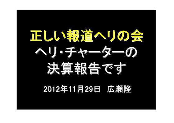 11月29日決算報告_01