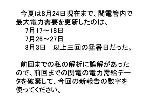 08月25日関電需給状況_04