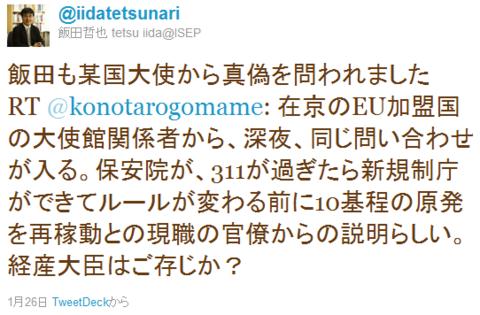 Twitter    iidatetsunari  飯田も某国大使から真偽を問われました RT  kon ....png