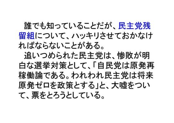 総選挙第3弾・民主党編_02