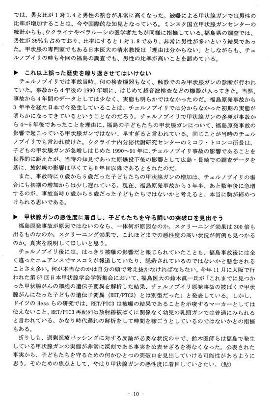 甲状腺検査2014年12月22日号№132美浜の会ニュース-3
