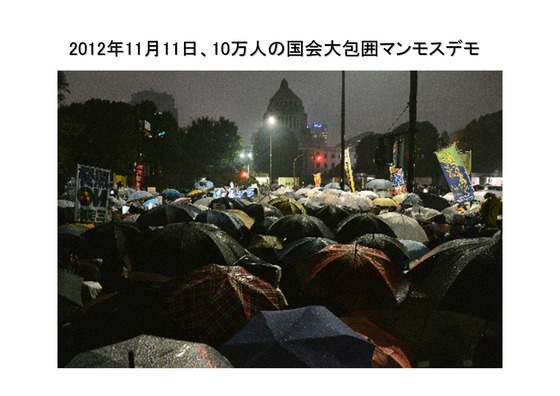 1月23日連続大集会の呼びかけ_19