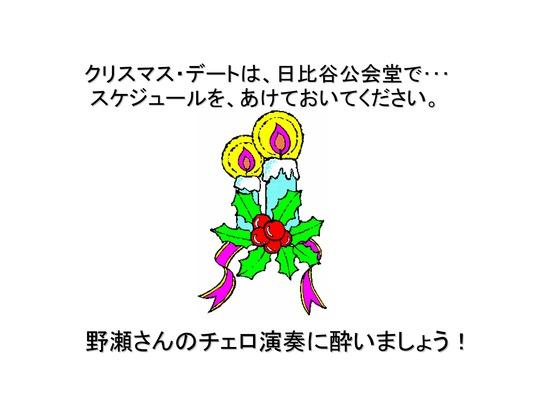 12月24日クリスマス大集会の呼びかけ_27