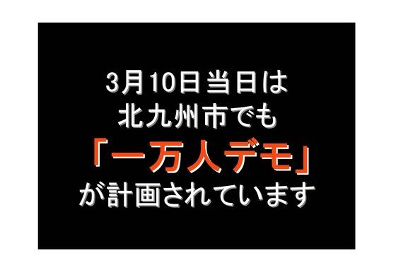 01月02日大集会の呼びかけ_10