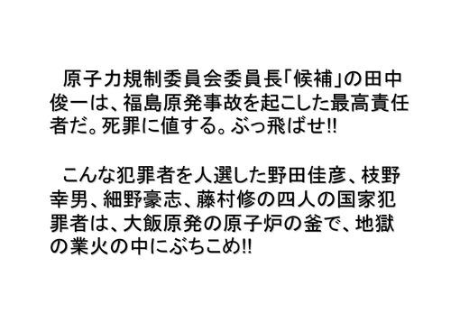 08月09日決算報告と関電需給状況_26