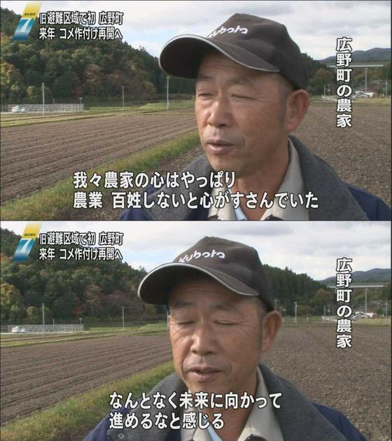 福島・広野町 コメの作付け再開決定3