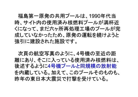 09月20日福島第一原発4号機対策(追記)_03