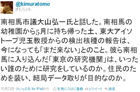 Twitter    kimuratomo  南相馬市議大山弘一氏と話した。南相馬の幼稚園から5月 ....png