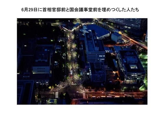 01月02日大集会の呼びかけ_15