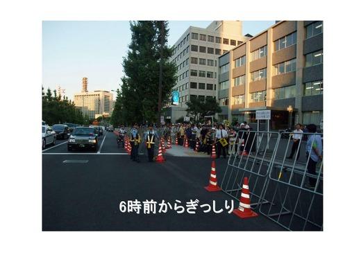 08月24日首相官邸前デモの報告_05