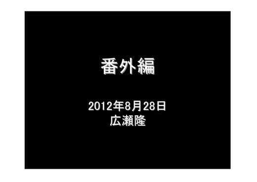08月28日番外編_01