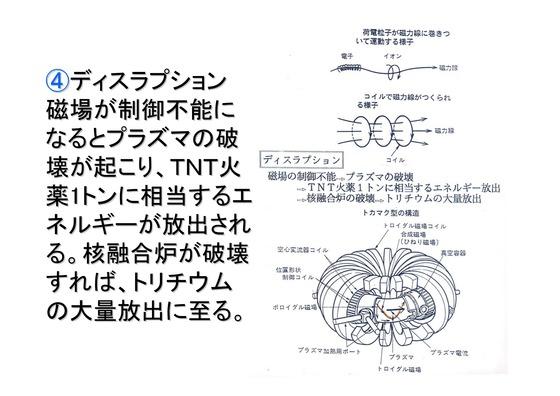 核兵器-4(核融合炉)_30