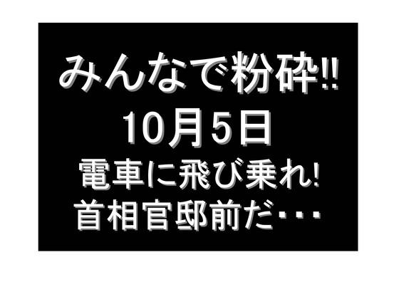 10月05日首相官邸前デモの呼びかけ_10