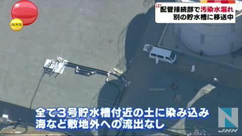福島第一原発、汚染水の移送中にも水漏れ4
