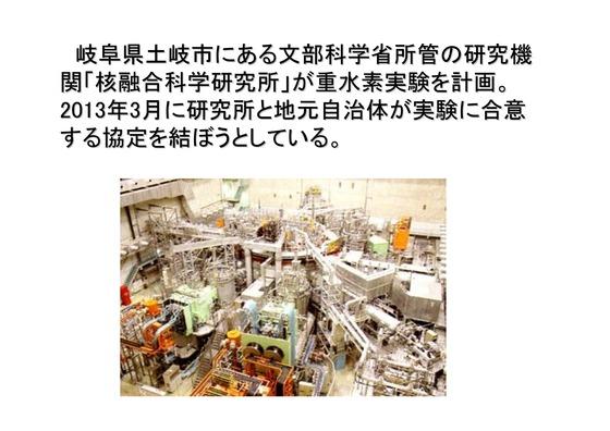 核兵器-4(核融合炉)_42