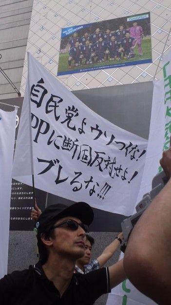 自民党の街宣に向かって、『自民党よウソつくな!TPPに断固反対