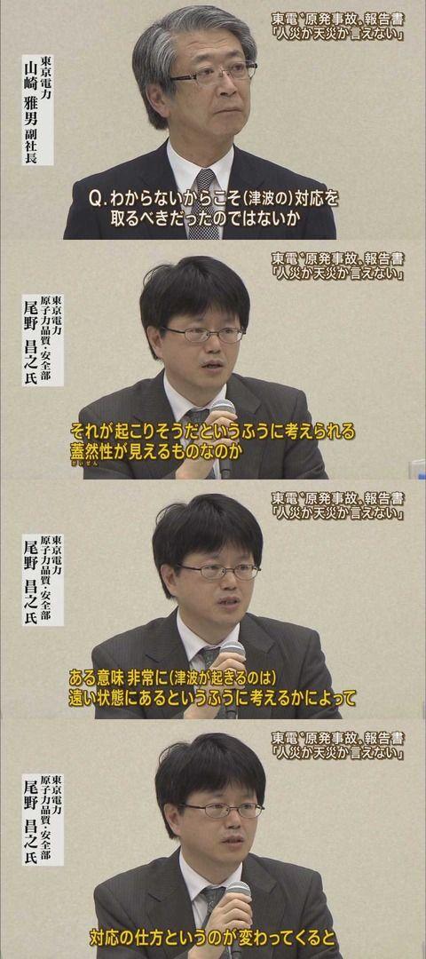 東電社内事故調査報告書 報ステまとめ6