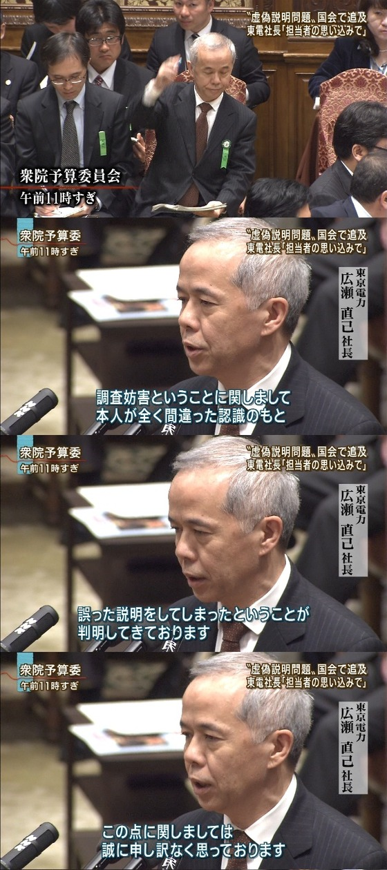 東電社長「担当者の思い込み」2