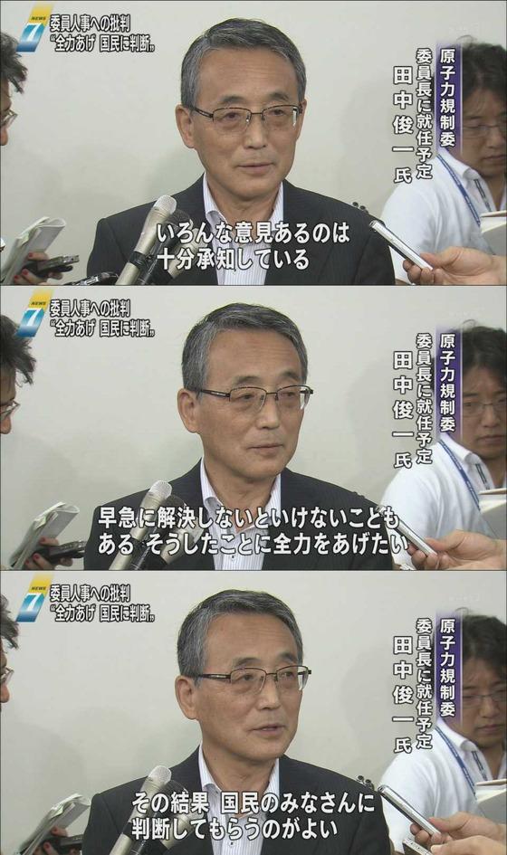 原子力規制委員会の発足が決まった3