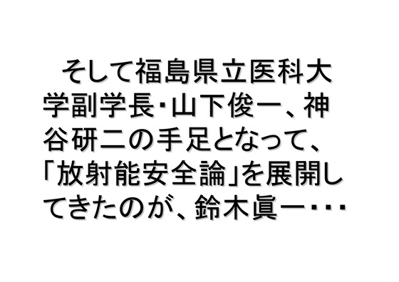02月23日山下俊一の正体 (1)_14