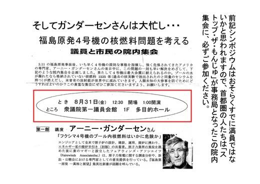08月30日田中三彦・アーニー・ガンダーセン講演会_11