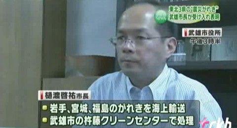 """武雄市長""""がれき受け入れ""""表明1.jpg"""