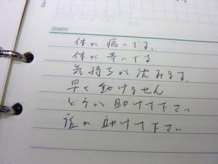 自殺した森美菜さんが手帳に書いた日記