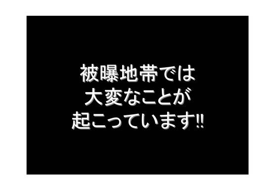01月22日DAYS JAPANの衝撃報告_03