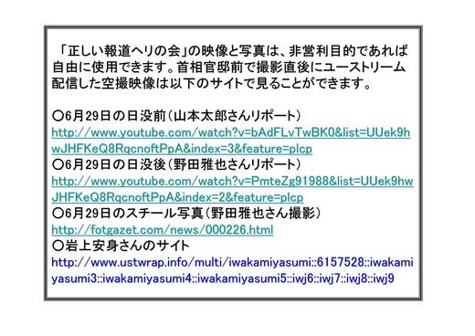 08月09日決算報告と関電需給状況_19