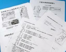 電力会社求め巨大津波警戒を修正 地震調査報告書で文科省.jpg
