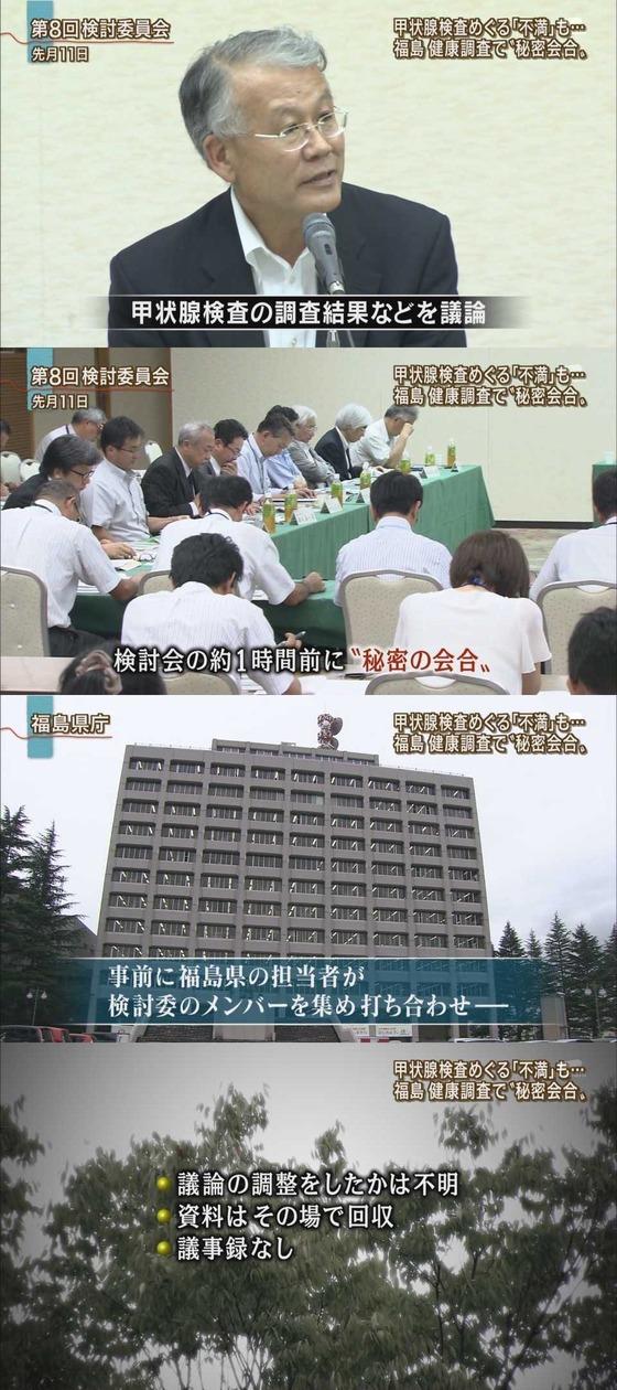 福島 健康調査で秘密会合 甲状腺監査めぐる不満も・・・5