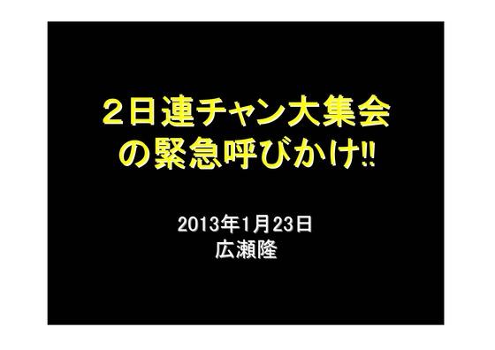 1月23日連続大集会の呼びかけ_01
