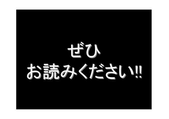 01月22日DAYS JAPANの衝撃報告_11