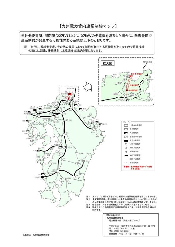 九州電力の電力網map_01
