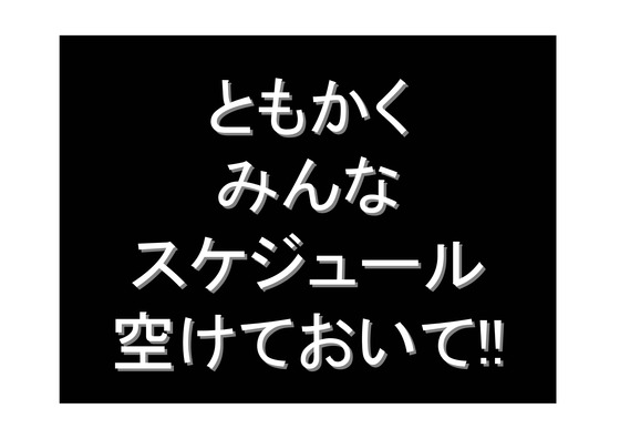 1月23日連続大集会の呼びかけ_21
